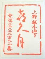 キク月ロゴ.jpg