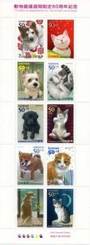 動物愛護切手.jpg
