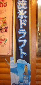 流氷ドラフト.jpg